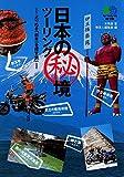 日本の秘境ツーリング : よりぬき「日本一を探す旅」 (エイ文庫)