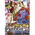 ジャイアントロボ地球の燃え尽きる日 7 (チャンピオンREDコミックス)