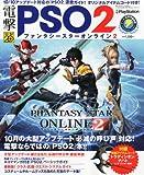 電撃PSO (ファンタシースターオンライン) 2 2012年 11/30号 [雑誌]