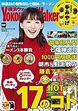 YokohamaWalker横浜ウォーカー 2017 1月増刊号 [雑誌]