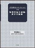 物理学論文選集・原子力論集 (伏見康治コレクション別巻)