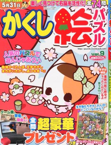 かくし絵パズル Vol.9 2013年 04月号 [雑誌]の詳細を見る