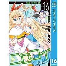 ニセコイ 16 (ジャンプコミックスDIGITAL)