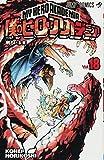 僕のヒーローアカデミア 18 (ジャンプコミックス)