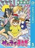 サムライうさぎ 5 (ジャンプコミックスDIGITAL)