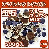 玉石モザイクタイル アウトレットタイル 500g入 大きさ約1.5~4cm ブルー・ブラウンMIX艶あり バラ石出荷