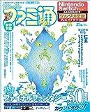 週刊ファミ通 2017年2月16日号