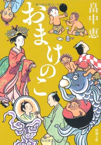 おまけのこ しゃばけシリーズ 4 (新潮文庫)の詳細を見る