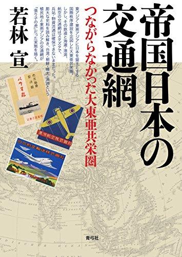 帝国日本の交通網: つながらなかった大東亜共栄圏の詳細を見る