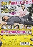 5ミニッツ・パフォーマンス 関根勤カマキリ伝説 クドい! [DVD] 画像