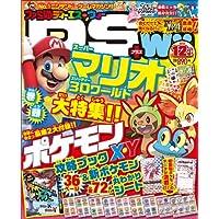 ファミ通DS+Wii (ディーエスプラスウィー) 2013年 12月号 [雑誌]