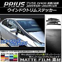 AP ウインドウトリムステッカー マット調 トヨタ プリウス ZVW30 前期/後期 2009年05月~2015年12月 ホワイト AP-CFMT155-WH 入数:1セット(4枚)