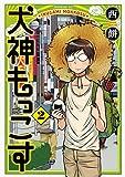 犬神もっこす(2) (モーニングコミックス)