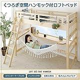 【シングル】くつろぎ空間ハンモック付ロフトベッド Hammox ハンモックス