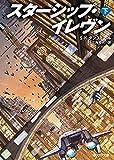 スターシップ・イレヴン〈下〉 (創元SF文庫)