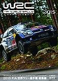 ユーロピクチャーズ その他 2015 FIA 世界ラリー選手権 総集編 DVDの画像