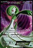ポケモンカード XY11-056-SR 《サーナイトEX》