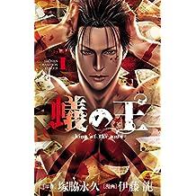 蟻の王 1 (少年チャンピオン・コミックス)