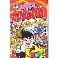 超戦士ガンダム野郎 8 (コミックボンボン)