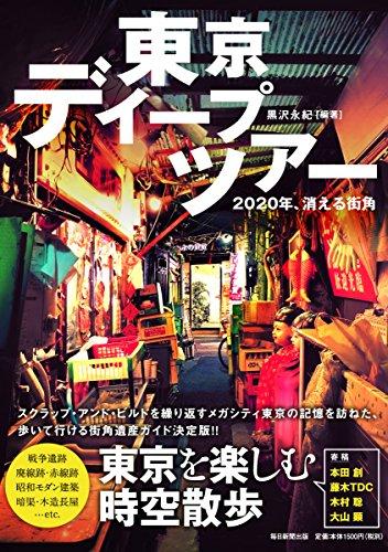 東京ディープツアー 2020年、消える街角 -