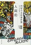 明智小五郎事件簿 8 「人間豹」 (集英社文庫)