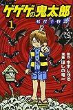 ゲゲゲの鬼太郎 妖怪千物語(1) (KCデラックス)