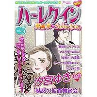 ハーレクイン 漫画家セレクション vol.5 (ハーレクインコミックス)