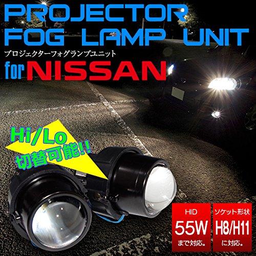 ラフェスタ B30/NB30 H.16年12月~H.17年8月 H8/H11専用 Hi/Lo切替可能 プロジェクター フォグランプキット