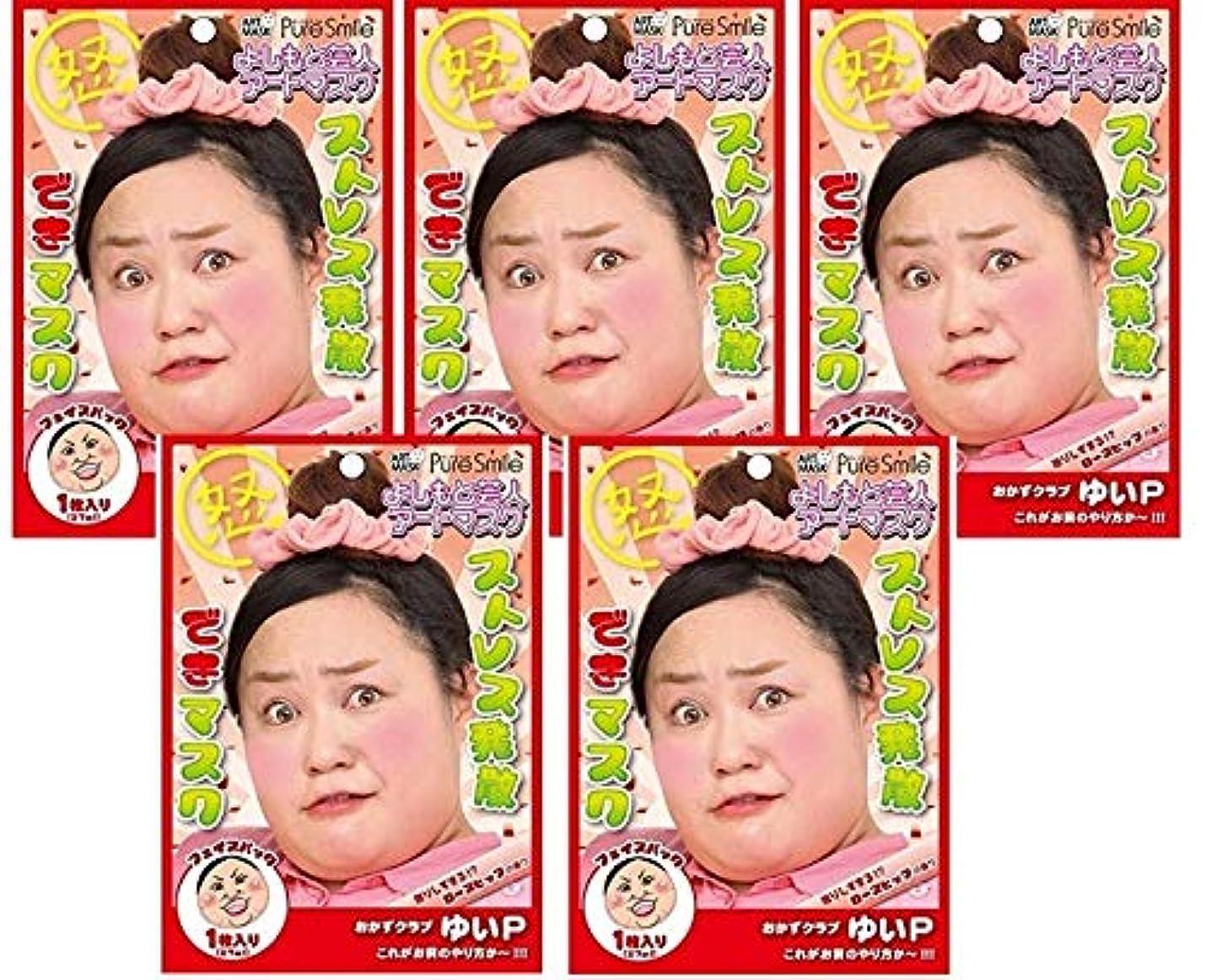 優先資源貞【ピュアスマイル】『吉本芸人アートマスク』(おかずクラブ ゆいP/ローズヒップの香り)