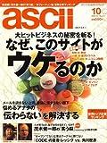 月刊 ascii (アスキー) 2008年 10月号 [雑誌]