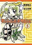 マンションズ&ドラゴンズ 【新装版】 5巻 〔完〕 (ガムコミックスプラス)