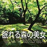 [オーディオブックCD] 眠れる森の美女 (<CD>)
