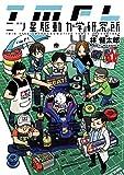 二ツ星駆動力学研究所 1 (ヤングジャンプコミックス)