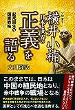 横井小楠 日本と世界の「正義」を語る 起死回生の国家戦略 公開霊言シリーズ