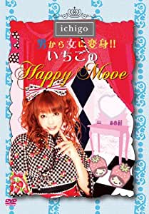 いちごのHappy Move [DVD]