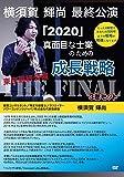 「2020」真面目な士業のための成長戦略~横須賀輝尚最終公演 東京FINAL~3巻セット [DVD]