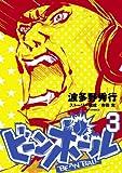 ビーンボール 3 (ビッグコミックス)