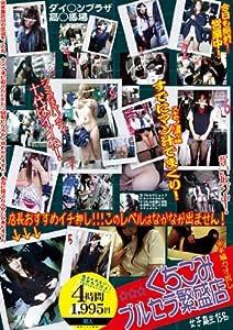 くちこみフ゛ルセラ繁盛店 15人 [DVD]