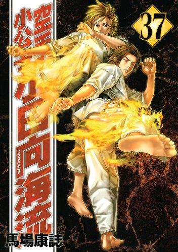 空手小公子 小日向海流(37) (ヤングマガジンコミックス)