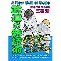 A New Skill of Budo  武道の新技術