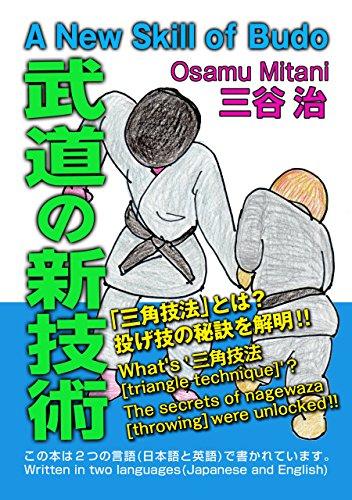 A New Skill of Budo  武道の新技術の詳細を見る