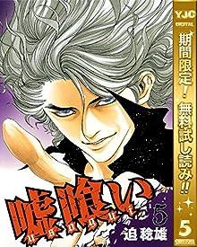 嘘喰い【期間限定無料】 5 (ヤングジャンプコミックスDIGITAL)