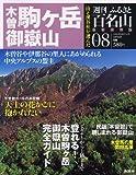 週刊 ふるさと百名山 8号 御嶽山・木曽駒ヶ岳