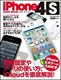 iPhone 4S スタートブック (SOFTBANK MOOK)
