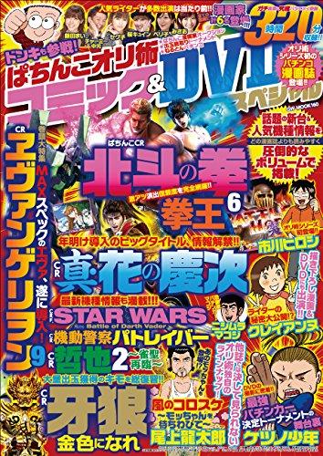 ぱちんこオリ術 コミック&DVDスペシャル (GW MOOK 160)