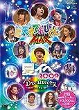 天才てれびくんMAXスペシャル 夏イベ 2009『Dreaming~時空をこえる希望...[DVD]