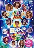 NHK DVD 天才テレビくんMAXスペシャル 夏イベ 2009 『Dreaming~時空をこえる希望の歌~』