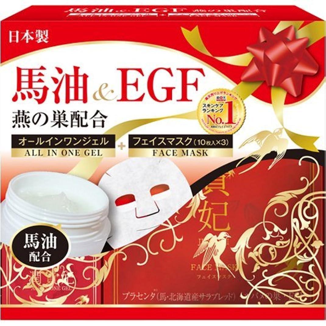 おっと喜ぶ不忠医食同源ドットコム 潤貴妃 オールインワンジェル50g+フェイスマスク30枚(10枚入×3)セット