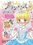 プリンセス☆マジック(2)王子さまには恋しないっ!