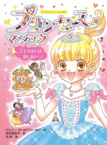 プリンセス☆マジック(2)王子さまには恋しないっ!の詳細を見る